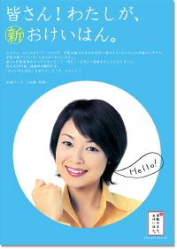 new_okeihan.jpg